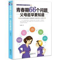 正版 家庭教育书籍 青春期66个问题 教育孩子青春期培养情商书籍畅销书籍 育儿书籍好妈妈胜过好老师