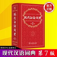 现代汉语词典第七版 第7版新版精装商务印书馆字典工具书大词典小学生初高中学生中华成语字典