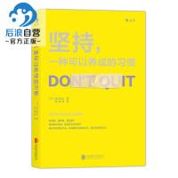 坚持 一种可以养成的习惯 古川武士 意志力好方法整理学习节约戒烟 个人成长生活方式行为科学成功励志书籍