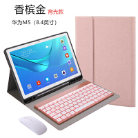 华为M5保护套8.4全包边10.8英寸CMR-W09/AL09平板电脑无线蓝牙键盘pro创意硅胶防摔