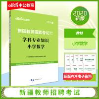 中公教育2020新疆教师招聘考试:学科专业知识小学数学