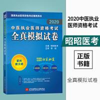 北航:(2020)中医执业医师资格考试全真模拟试卷