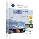 行星微波遥感理论方法与应用
