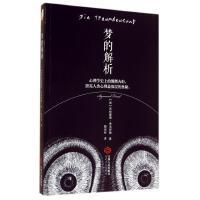 梦的解析 西格蒙德・弗洛伊德 著(梦的解释。忠于德文原著版珍藏译本;畅销百年,人类三大思想革命经典之作;改变历史、划时
