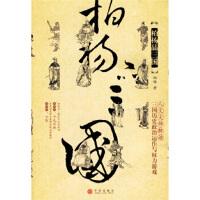 【二手书8成新】品三国 柏杨 中信出版社,中信出版集团