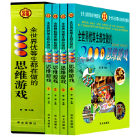 正版 全世界优等生都在做的2000个思维游戏(中国青少年成长必读书) 套装插盒6