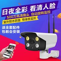 无线网络摄像头手机远程360自动旋转监控器高清套装wifi家用夜视室外