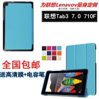 联想Tab3 7.0 Essential保护套TB3-710F皮套710I平板电脑7寸外