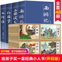 全套48册 珍藏版中国古典 四大名著连环画 水浒传+西游记+三国演义+红楼梦 儿童漫画书10-13岁小学生经典小人书老