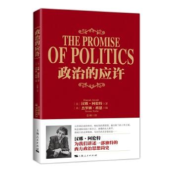 政治的应许(pdf+txt+epub+azw3+mobi电子书在线阅读下载)