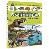 大英儿童百科全书漫画版11(恐龙篇)恐龙时代探险记