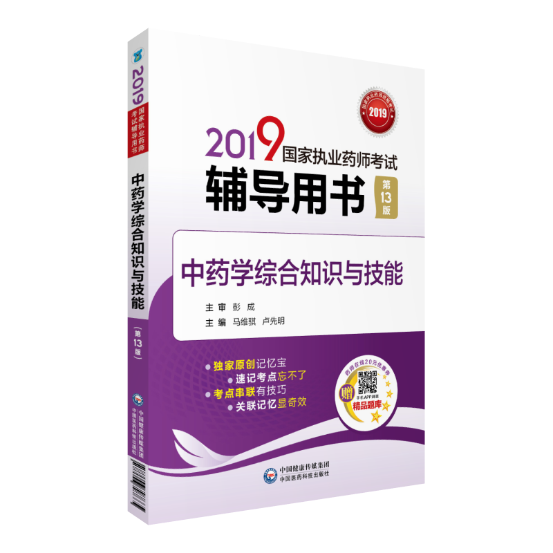 2019国家执业药师考试辅导用书 中药学综合知识与技能(第十三版)