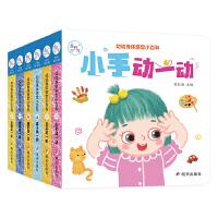 海润阳光 幼幼身体感官小百科【套装全6册】
