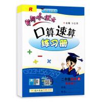 黄冈小状元口算速算练习册二年级上册人教版【龙门书局】