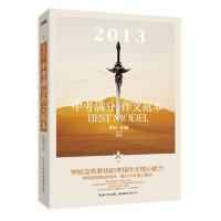 2013中考满分作文范本 昂达 9787535192097 湖北教育出版社