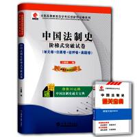 【正版】自考试卷 自考 00223 中国法制史 阶梯式突破试卷