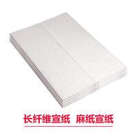 紫芳斋 麻纸长纤维宣纸半生半熟手工宣纸国画书法专用四尺作品纸