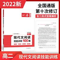 2021新版 一本 现代文阅读技能训练100篇 高二 第9次修订 附参考答案解析 正版 高中语文专项教材教辅书籍 高中生