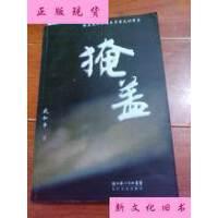 【二手旧书9成新】掩盖【货号:T2-346】自然旧。正版。 /武和平/