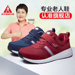 足力健老人鞋官方正品张凯丽妈妈鞋春秋款女鞋运动老年健步鞋