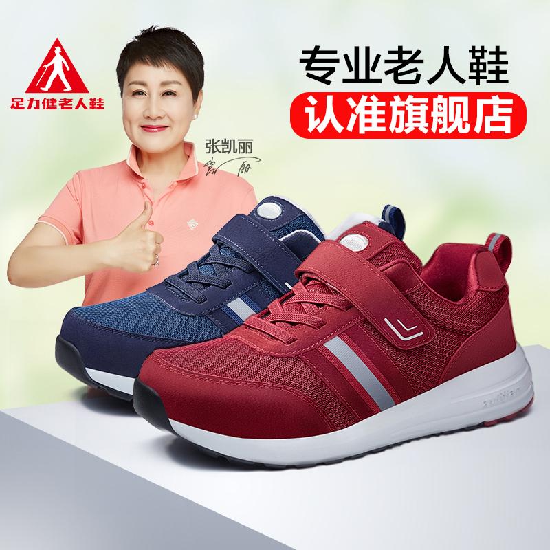 足力健安全老人鞋正品张凯丽秋运动妈妈鞋软底女舒适中老年健步鞋足力健、防滑、专业老人鞋