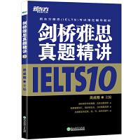 【官方直营】剑桥雅思真题精讲10 IELTS10解析 周成刚 英国留学出国考试 新东方专营店