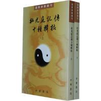 道教典籍选刊:杜光庭记传十种辑校(全两册) 9787101097054