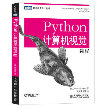 Python计算机视觉编程 核心编程设计开发基础教程 动态脚本语言教材 python高手之路 python编程入门基础学习手册书籍