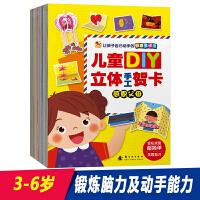 儿童DIY立体手工贺卡全4册(套装)
