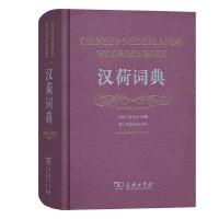 汉荷词典 商务印书馆