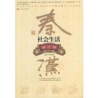 【二手书8成新】秦汉社会生活四十讲 王凯旋 九州出版社