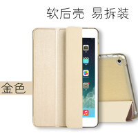 ipad air2保护壳ipd6苹果a1566平板ip5透明软胶air1超薄1474外壳7 【iPad 6 金色】