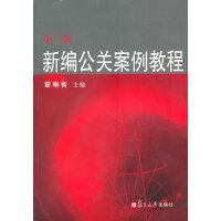 新编公关案例教程(第二版)