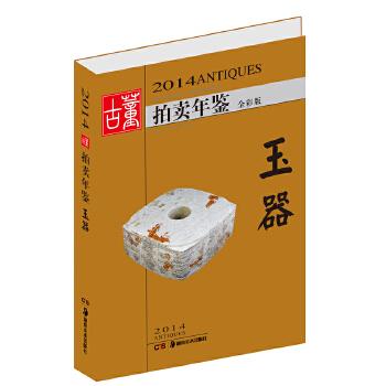 2014古董拍卖年鉴-玉器