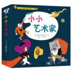 小小艺术家(第一辑 全10册)