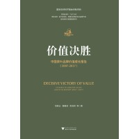 价值决胜――中国茶叶品牌价值成长报告(2007-2017)