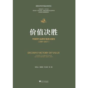 价值决胜——中国茶叶品牌价值成长报告(2007-2017)