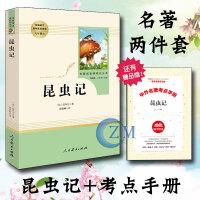 昆虫记法布尔著初中语文八年级上统编版人教教材指定配套阅读课外书人民教育出版社