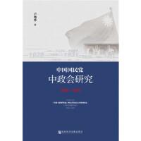 中国国民党中政会研究:1924-1937 卢艳香 9787509776278