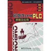 [二手旧书9成新] 欧姆龙CP1H PLC原理及应用 王冬青,谭春 9787121084690 电子工业出版社
