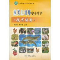 南美白对虾安全生产技术指南