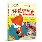 最小孩童书・坏狐狸阿布:打劫来一只小熊(彩绘注音版)
