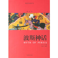 波斯神话/神话经典系列