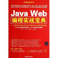 Java Web编程实战宝典--JSP+Servlet+St