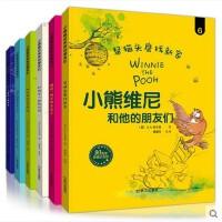 小熊维尼和他的朋友们 全6册 3-6-12岁少年儿童文学 宝宝情商管理童话故事书 校园成长益智读物 一二三四五年级小学