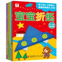 小红花3-4-5-6岁幼儿园DIY益智玩具书宝宝幼儿童折纸书剪纸书