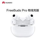 HUAWEI/华为FreeBuds Pro有线充版 主动降噪蓝牙入耳式耳机