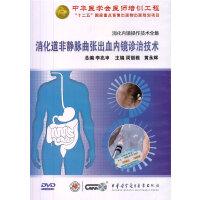 消化道非静脉曲张出血内镜诊治技术DVD