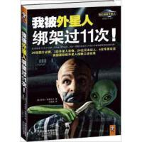 我被外星人绑架过11次[美]斯坦-罗曼尼克江苏文艺出版社9787539945156【正版图书,达额立减】 [美]斯坦・罗