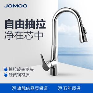 【限时直降】九牧(JOMOO)抽拉式厨房龙头两档切换带暂停功能水槽洗碗盆龙头33098